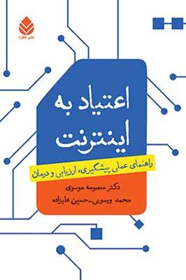 کتاب اعتیاد به اینترنت- دکتر معصومه موسوی - محمد ویسویی - حسین علیزاده