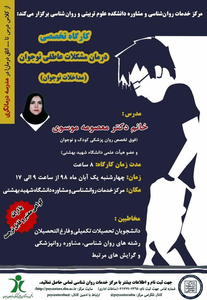 کارگاه نوجوان - دکتر موسوی - دانشگاه شهید بهشتی